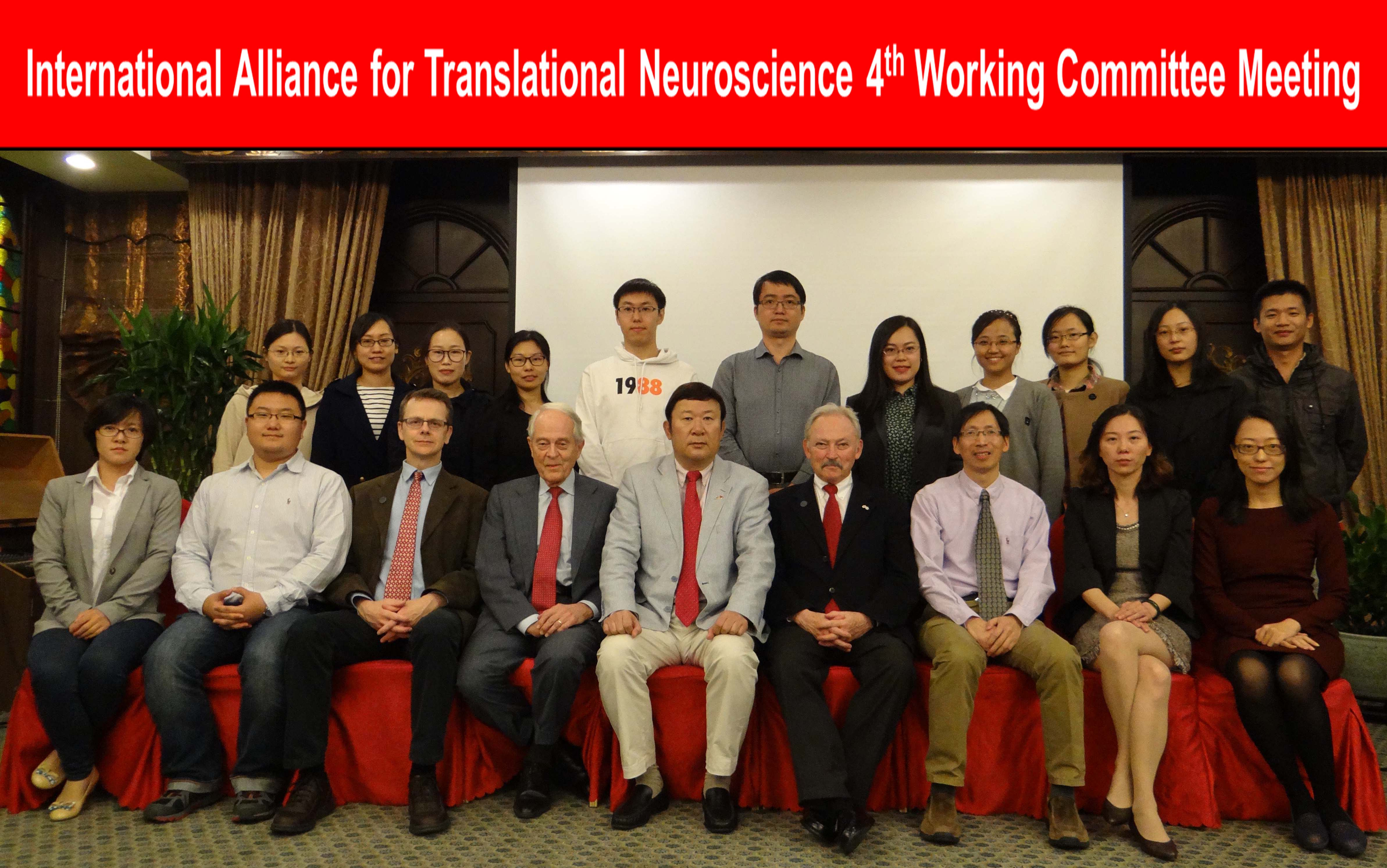 The 4th Working Committee Meeting of International Alliance of Translational Neuroscience Was Successfully Held